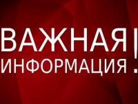 Указом Президента РФ дни с 30 марта по 3 апреля объявлены нерабочими