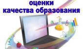 Независимая оценка качества услуг образования