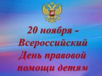 20 ноября -Всероссийский день правовой помощи детям