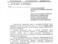 Общекрымское родительское собрание 24.05.2017г.