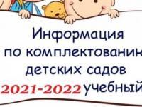 Списки детей (комплектование детей на 2021/2022 учебный год