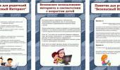 Памятка для родителей по информационной безопасности детей